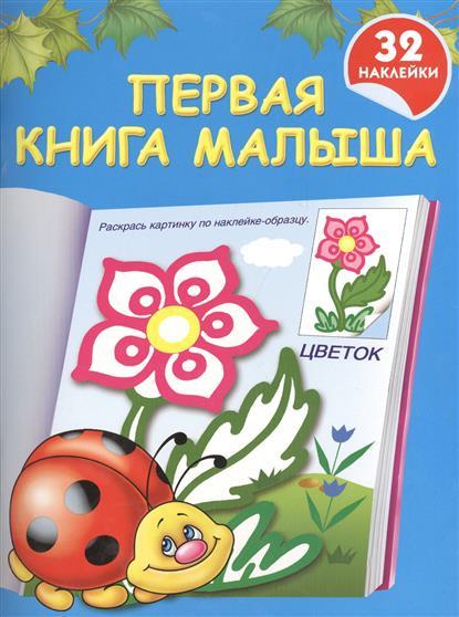 Первая книга малыша. 32 наклейки