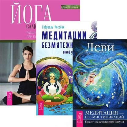 Йога (комплект из 3 книг)