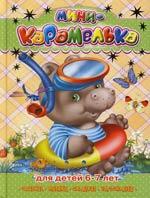 Шестакова И. Мини-Карамелька Для детей 6-7 лет карамелька для малышей