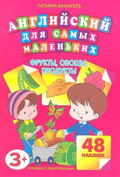 Ванагель Т. Фрукты, овощи, продукты