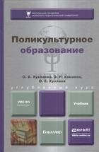 Поликультурное образование. Учебник для бакалавров
