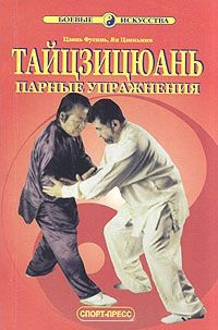 Цзянь Ф. Парные упражнения Тайцзицюань