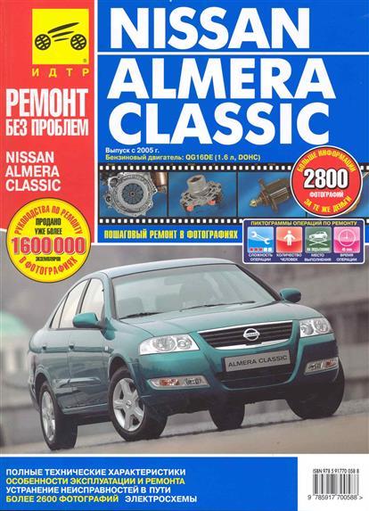 Капустин А., Горлин П., Горфин И. Nissan Almera Classic с 2005г в фото