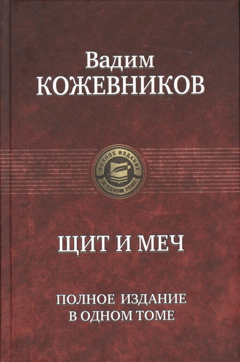 Кожевников В. Щит и меч кожевников и московская школа невропатологов