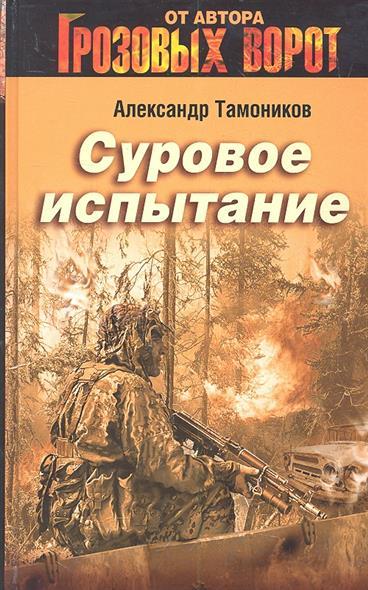 Тамоников А. Суровое испытание тамоников а холодный свет луны