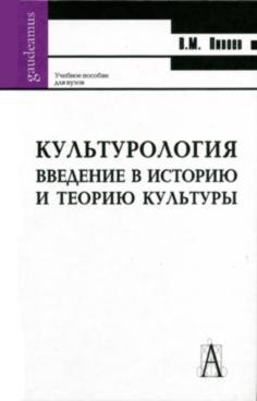 Пивоев В. Культурология Введение в историю и философию культуры