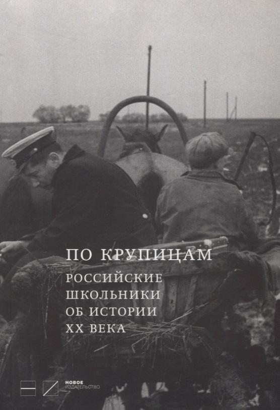 По крупицам. Российские школьники об истории ХХ века