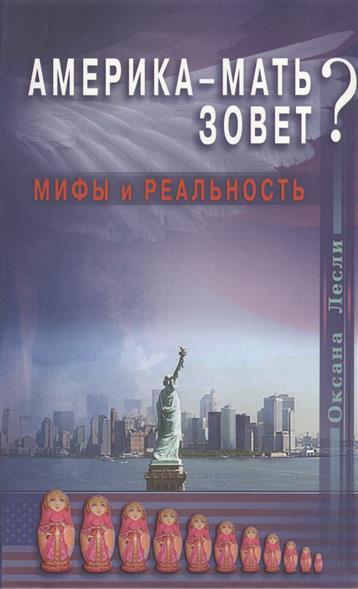 Лесли О. Америка-мать зовет? Мифы и реальность ISBN: 9785423601546