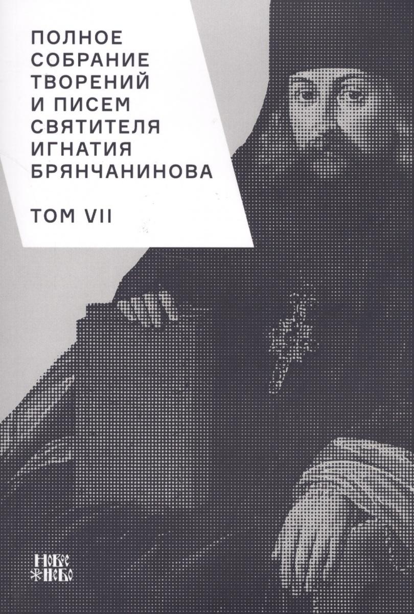 Полное собрание творений и писем святителя Игнатия Брянчанинова. Том VII