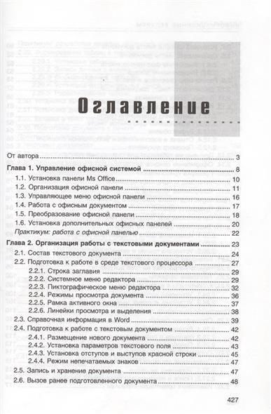 Меняев М. Информационные технологии управления т.2 Информационные ресурсы б в черников информационные технологии управления учебник