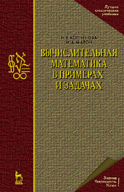 Копченова Н. Вычислительная мат-ка в примерах и задачах fll100 5pcs lot