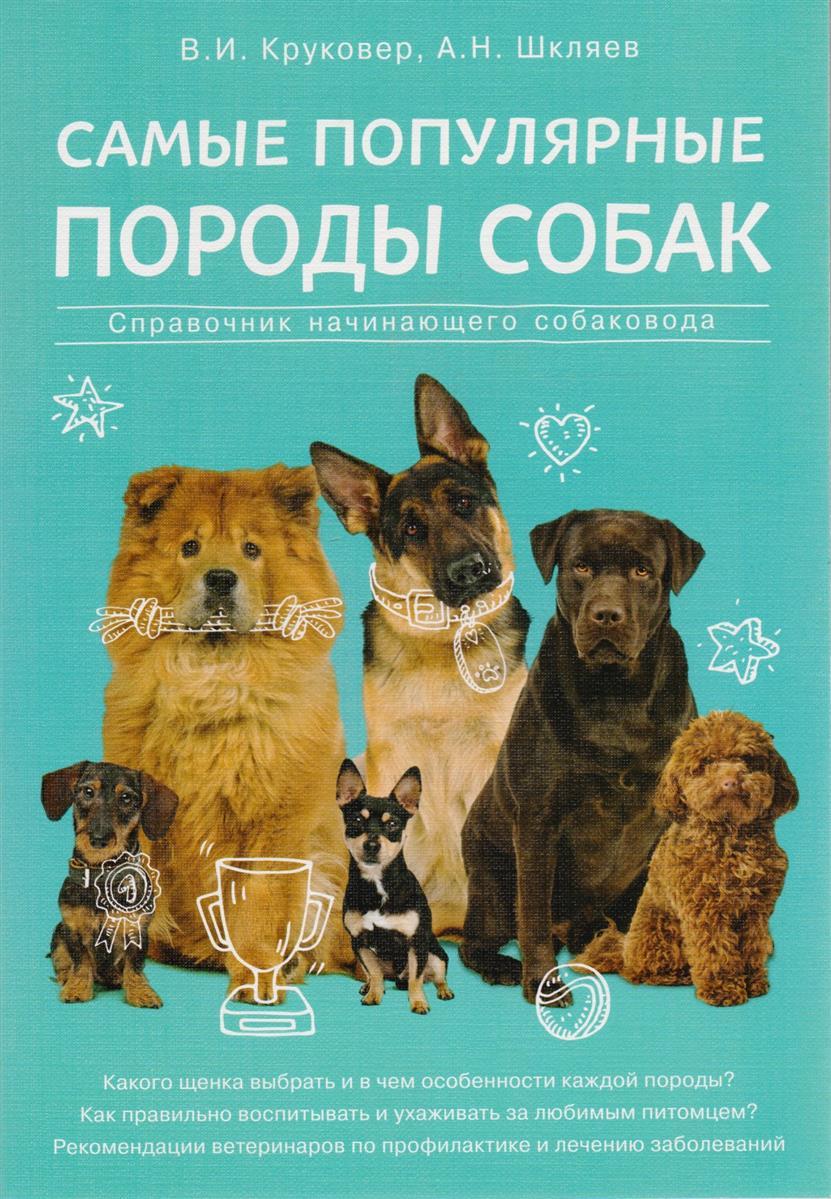 Самые популярные породы собак. Справочник начинающего собаковода