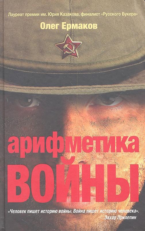 Ермаков О. Арифметика войны ISBN: 9785271392610 ермаков о н арифметика войны