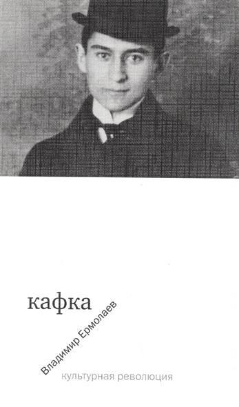 Ермолаев В. Кафка