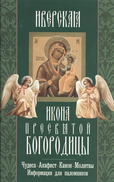 Иверская икона Пресвятой Богородицы. Чудеса, акафист, канон, молитвы, информация для паломников