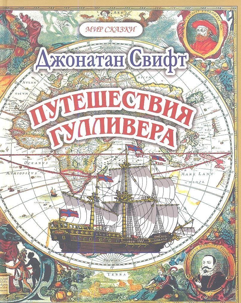 Свифт Дж. Путешествия Гулливера