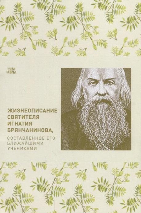 Абрамычев А. (ред.) Жизнеописание святителя Игнатия Брянчанинова, составленное его учениками