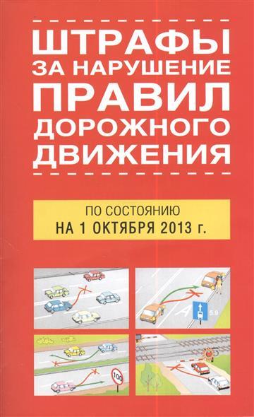 Штрафы за нарушение правил дорожного движения по состоянию на 1 октября 2013 г.