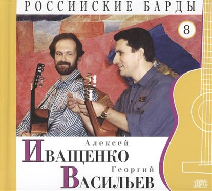 Российские барды. Том 8. Алексей Иващенко. Георгий Васильев (+CD)