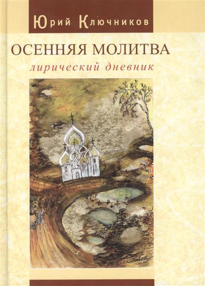Осенняя молитва: Лирический дневник. Сборник стихов 1971 - 2011 годов