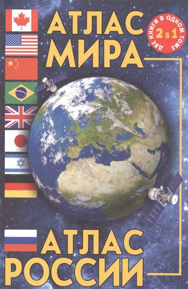 Атлас Мира. Атлас России. Две книги в одном томе. 2 в 1