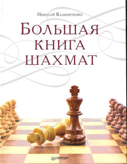 Калиниченко Н. Большая книга шахмат