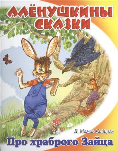 Мамин-Сибиряк Д. Про храброго Зайца мамин сибиряк д н горное гнездо