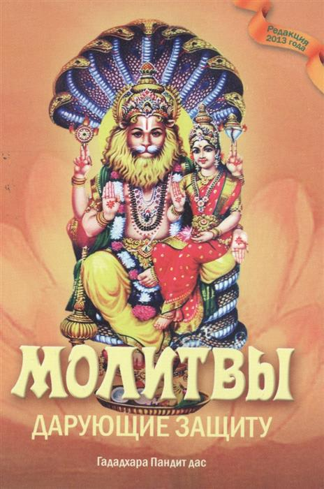 Гададхара Пандит Молитвы, дарующие защиту