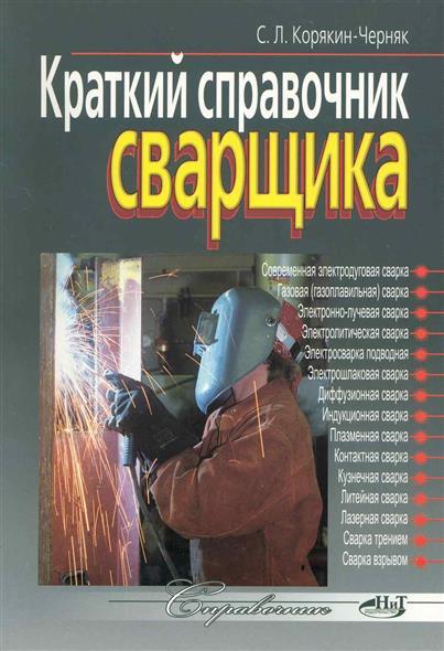 Корякин-Черняк С. Краткий справочник сварщика