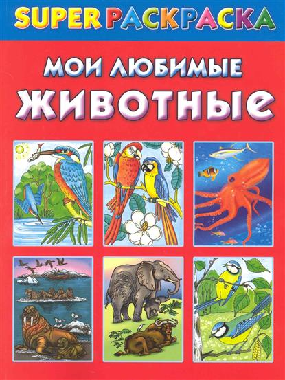 Зайцева О., Капустина Т., Рахманов А. (худ.) Мои любимые животные