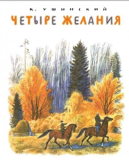 Ушинский К. Четыре желания