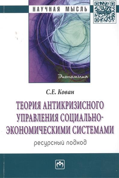 Кован С. Теория антикризисного управления социально-экономическими системами (ресурсный подход). Мнография