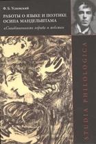 Работы о языке и поэтике Осипа Мандельштама.