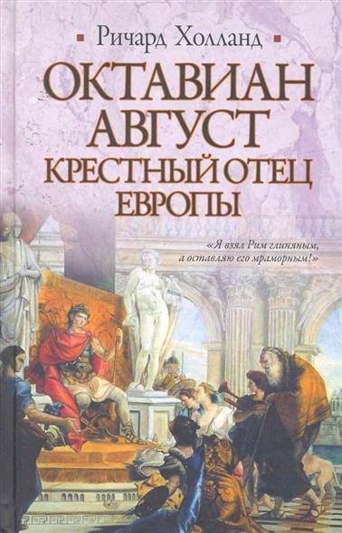 Октавиан Август Крестный отец Европы