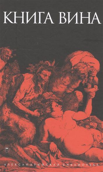 Светлов Р. (сост.) Книга Вина светлов р сон брахмы
