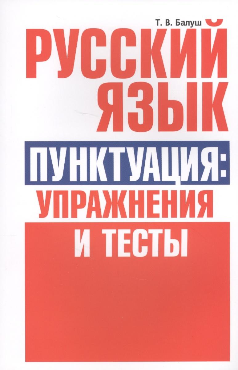 Балуш Т. Русский язык. Пунктуация: упражнения и тесты