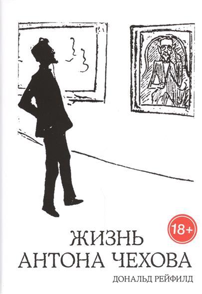 Рейфилд Д. Жизнь Антона Чехова шабалов д метро 2033 право на жизнь