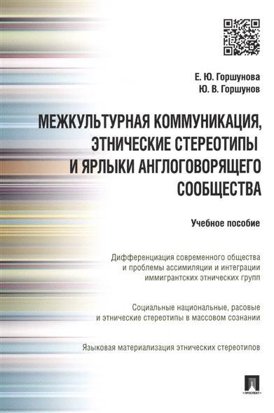 Межкультурная коммуникация, этнические стереотипы и ярлыки англоговорящего сообщества: Учебное пособие