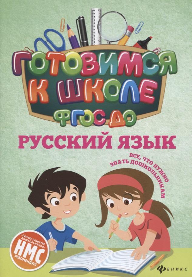 Кадомцева Н. Русский язык н л векшин русский язык в афоризмах