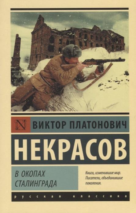 Некрасов В. В окопах Сталинграда картридж xerox 106r01572