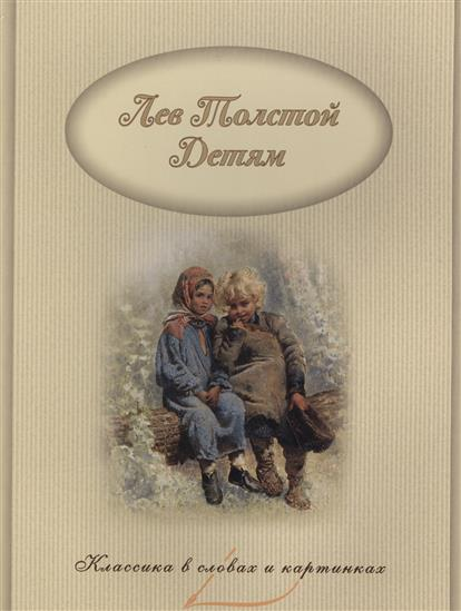 Толстой Л. Детям ISBN: 9785906864666 bb1 детям