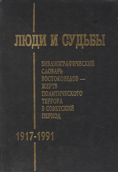 Люди и судьбы Библиографический словарь…