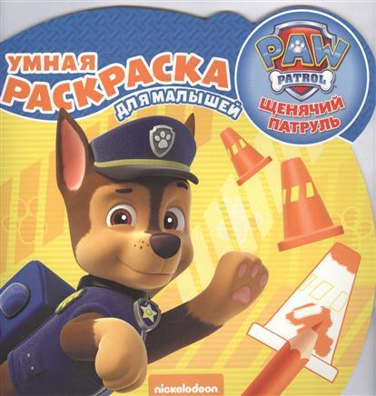 Умная раскраска для малышей Щенячий патруль