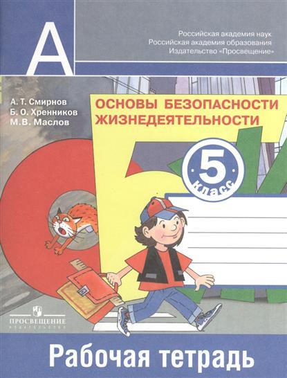 Основы безопасности жизнедеятельности. 5 класс. Рабочая тетрадь. Пособие для учащихся общеобразовательных учреждений