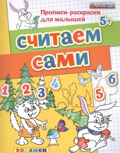 Гаврина С., Кутявина Н., Топоркова И., Щербинина С. Считаем сами. Прописи-раскраски для малышей (5+)