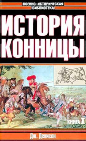 История конницы 2тт