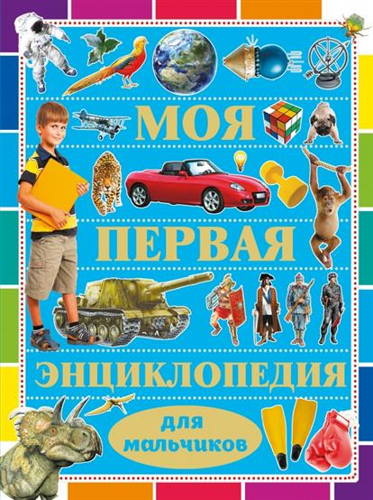 Кошевар Д. Моя первая энциклопедия для мальчиков