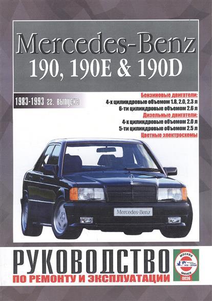 Гусь С. (сост.) Mercedes-Benz 190, 190E & 190D. Руководство по ремонту и эксплуатации. Бензиновые двигатели. Дизельные двигатели. 1983-1993 гг. выпуска