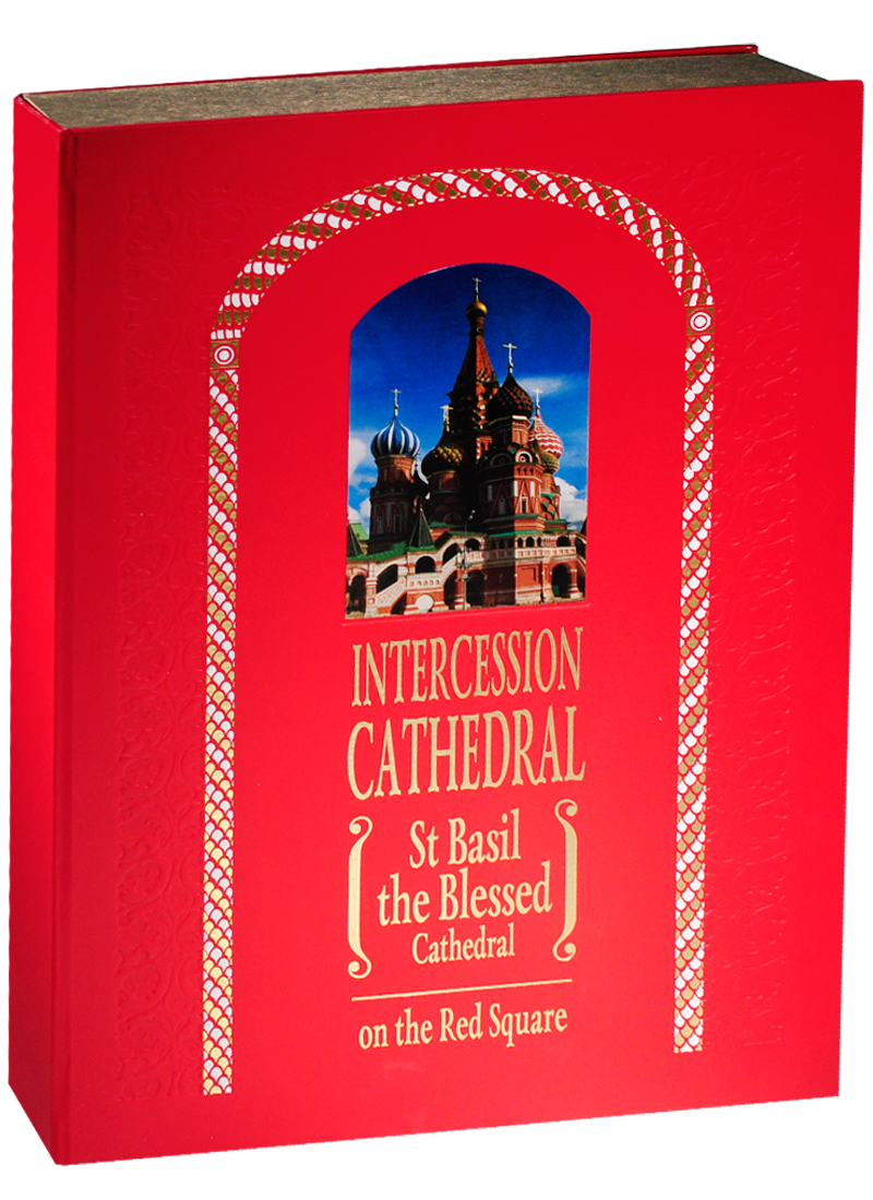 Юхименко Е. Intercession Catherdal (St Basil the Blessed Cathedral) on the Red Square ISBN: 9785891642324 oris 743 7673 41 37rs