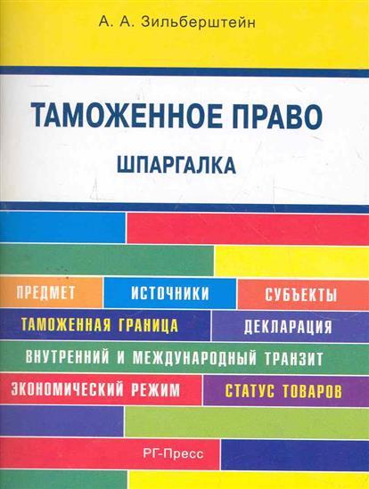 Таможенное право Шпаргалка